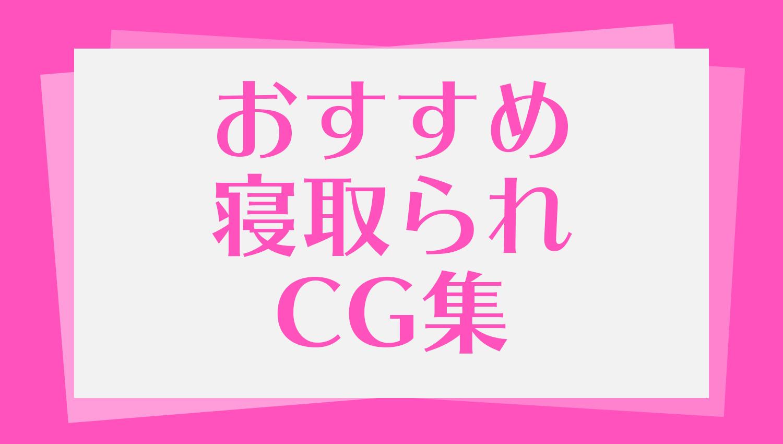 エロすぎる!NTR同人CG集オススメ3選!